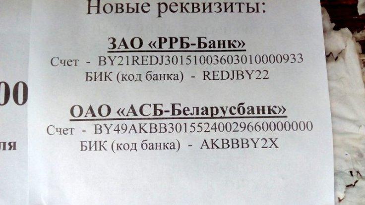 Дача_Реквизиты