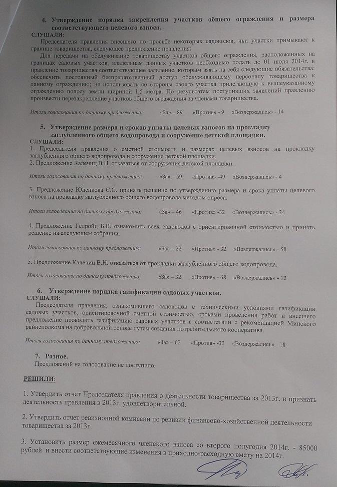 08-06-2014_os_2