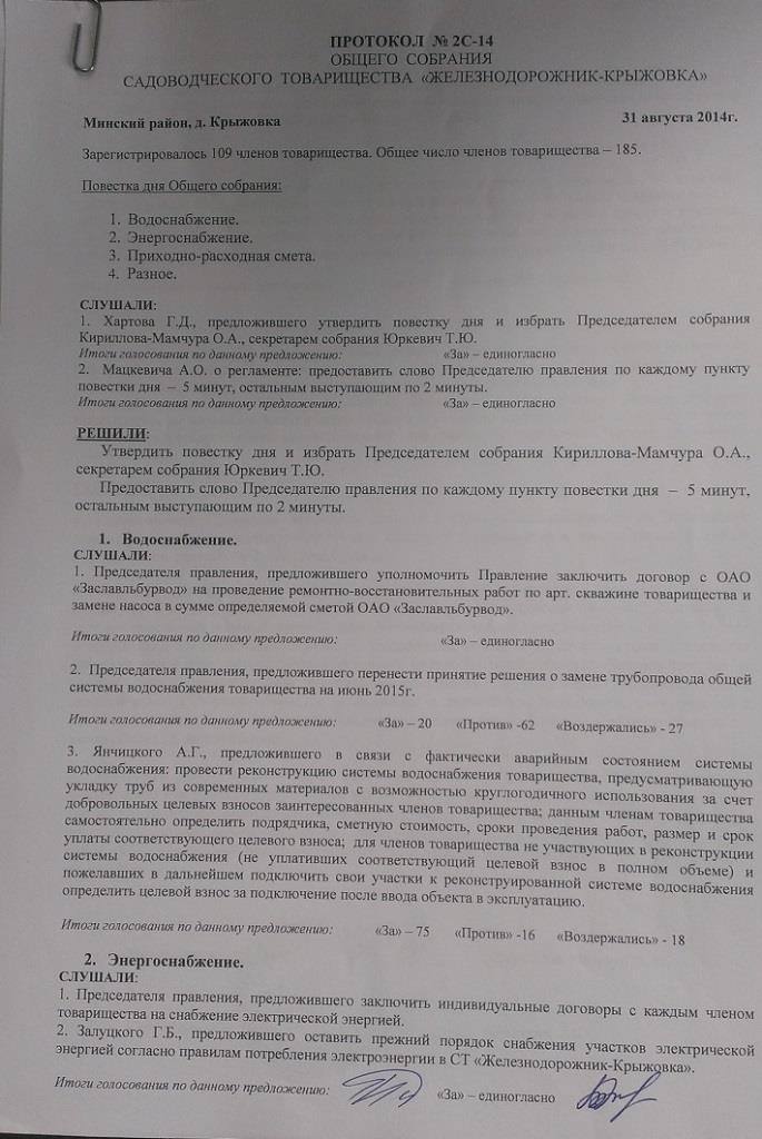 двояковыпуклые таблетки, протокол общего собрания работников образец фото здесь называется юбкой