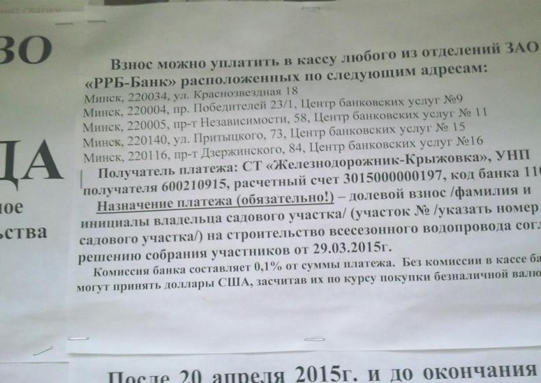 vodoprovod_platezh