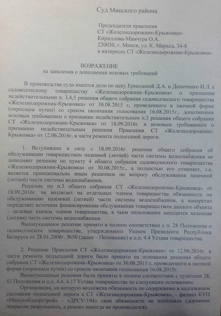 oleg_mamchur_protivdopolnenij_1