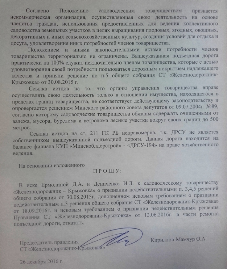 oleg_mamchur_protivdopolnenij_2