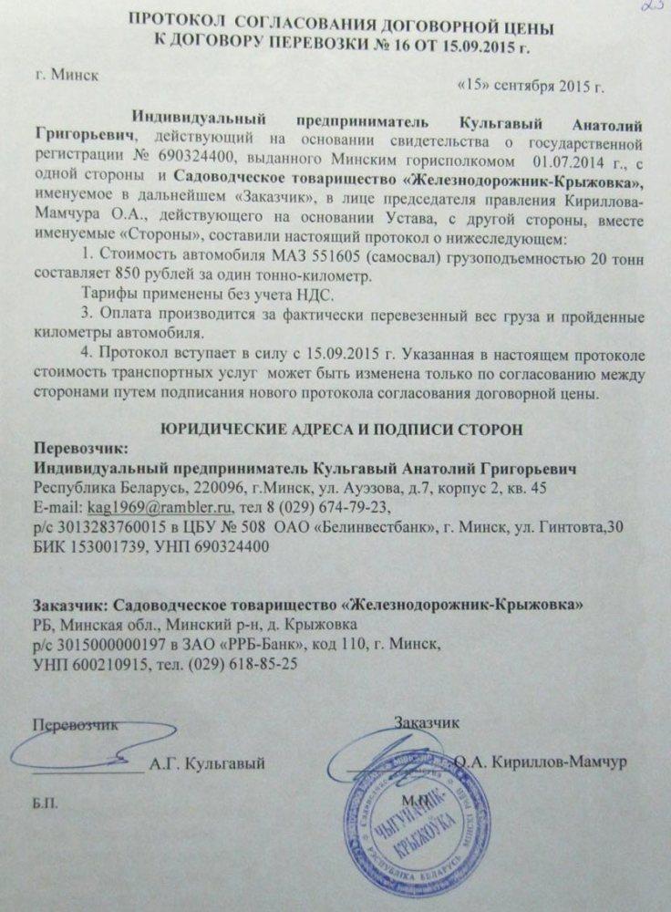 kylgavyj_cena_kdogovory2015