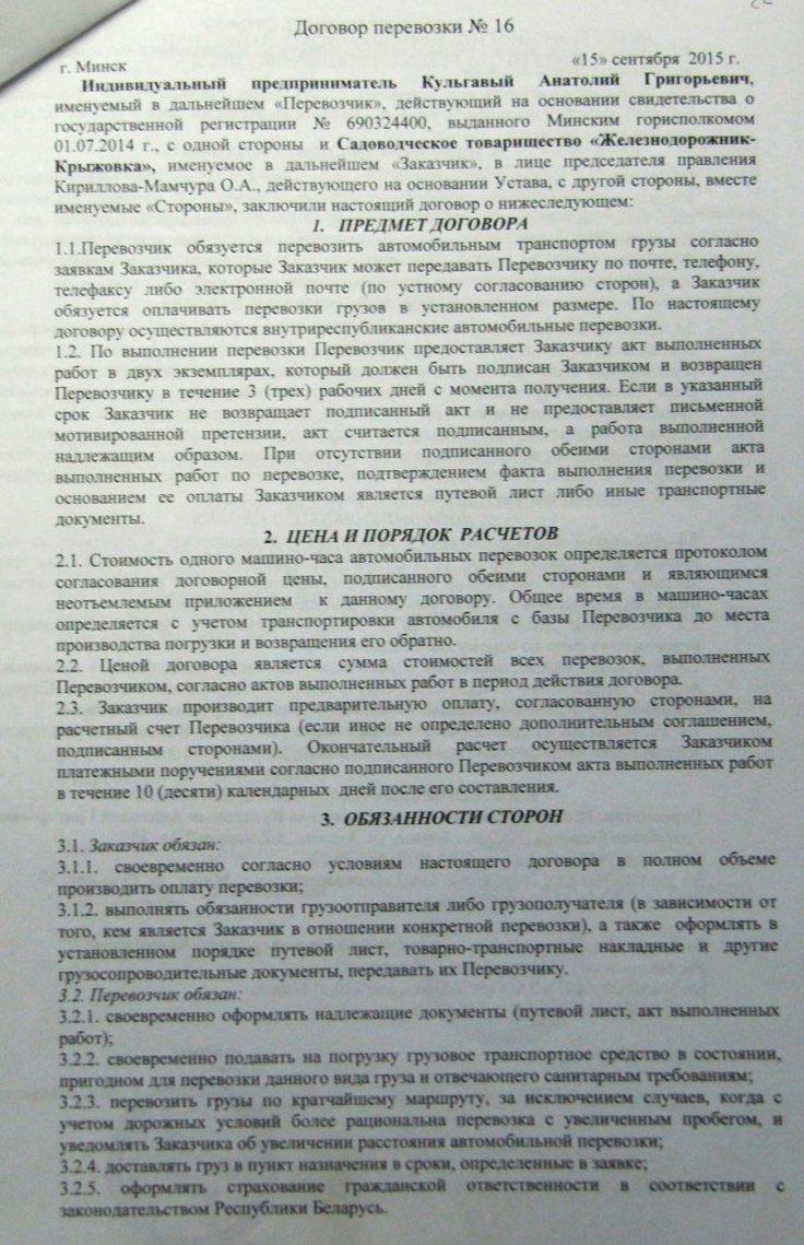 kylgavyj_dogovor_2015_1