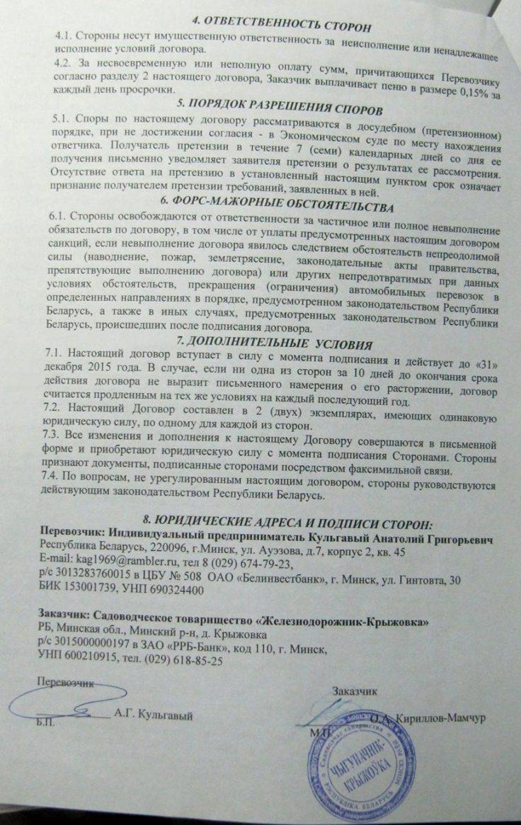 kylgavyj_dogovor_2015_2