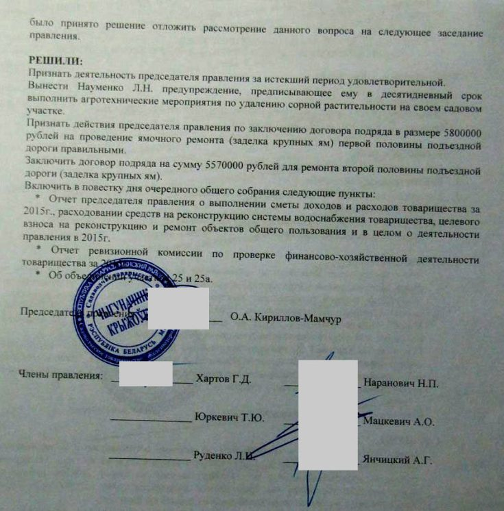protokol-pravleniya-12-06-2016_2