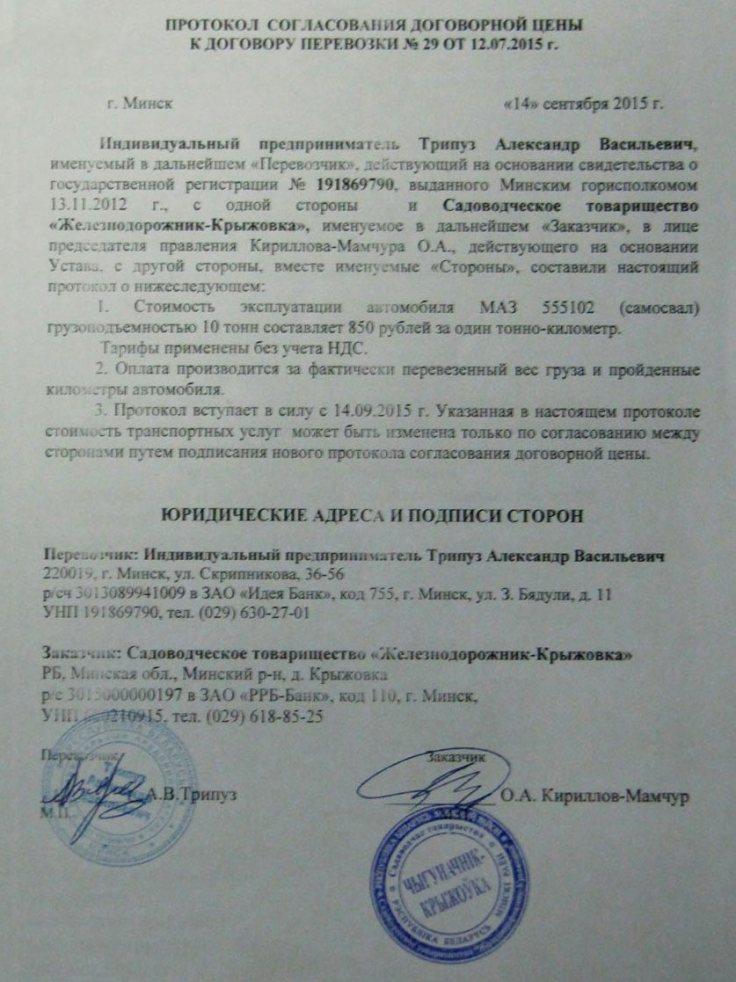 tripuz_cena_kdogovory_2015