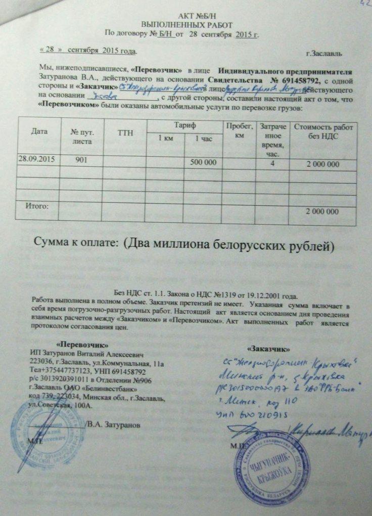 zaturanov_akt_2015