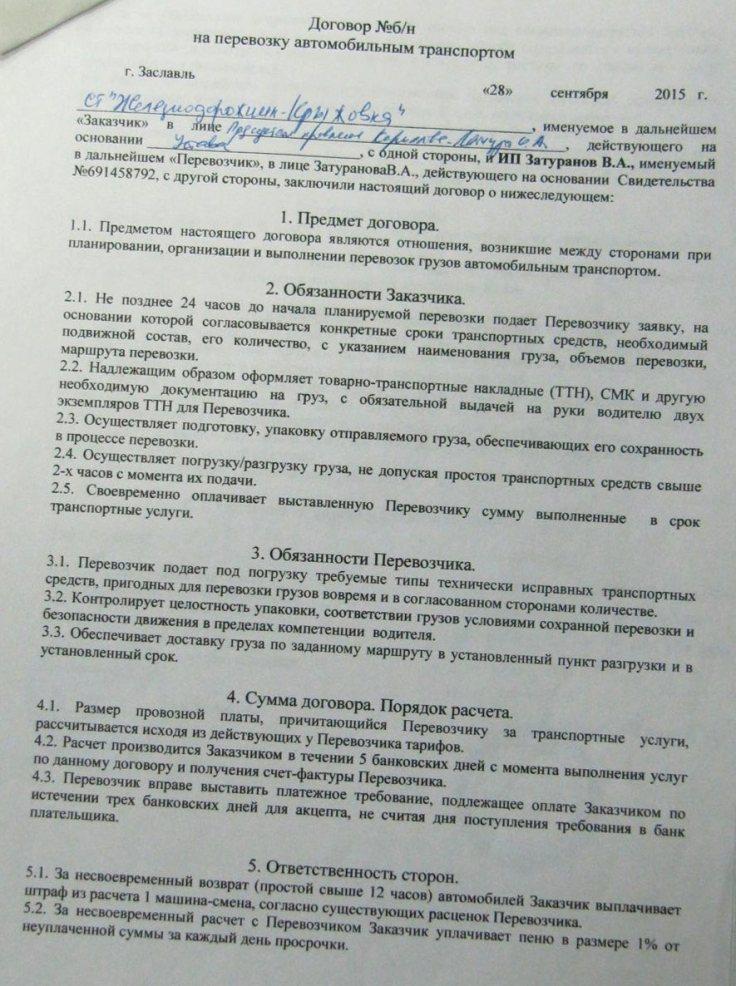 zaturanov_dogovor_2015_1