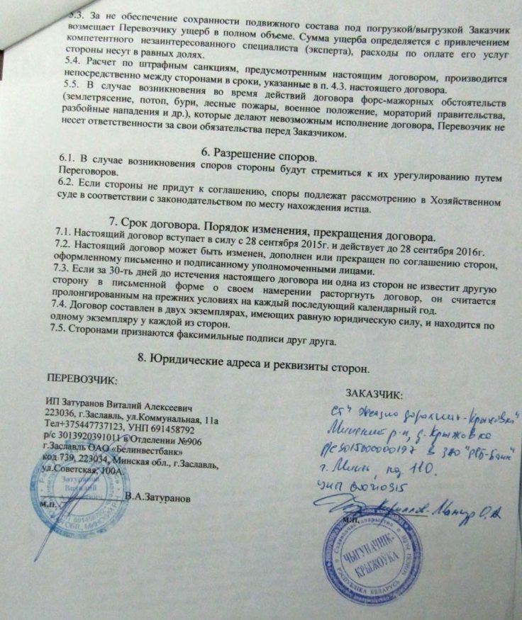 zaturanov_dogovor_2015_2