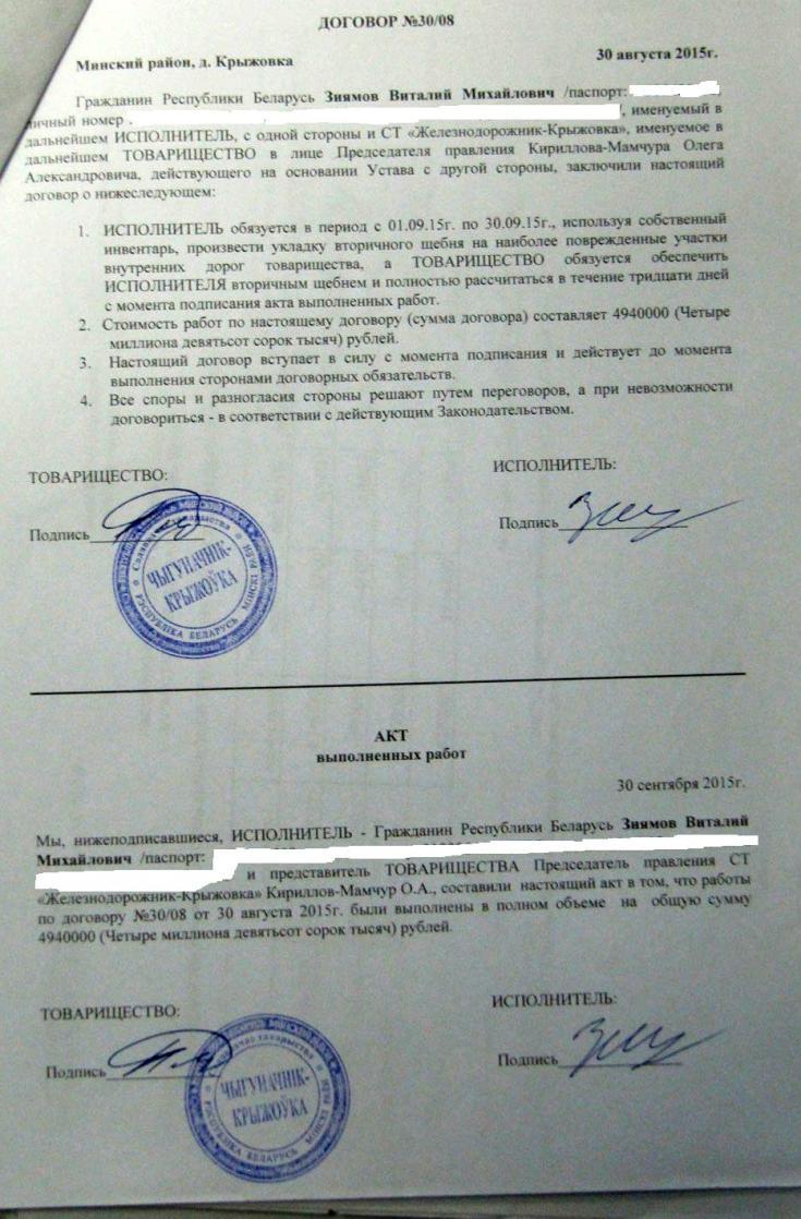 ziaymov_dogovor_sheben