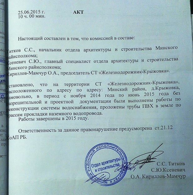 akt-o-narushenii25-06-2015