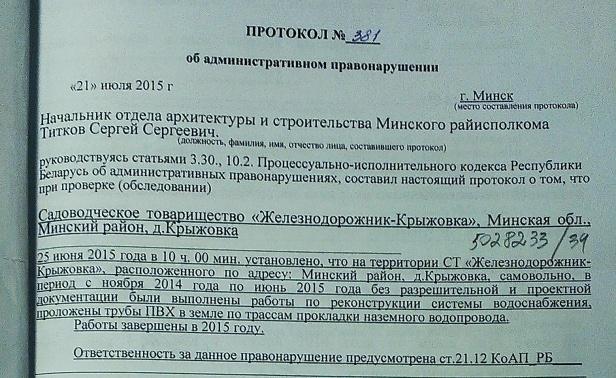 protokol_21-07-2015
