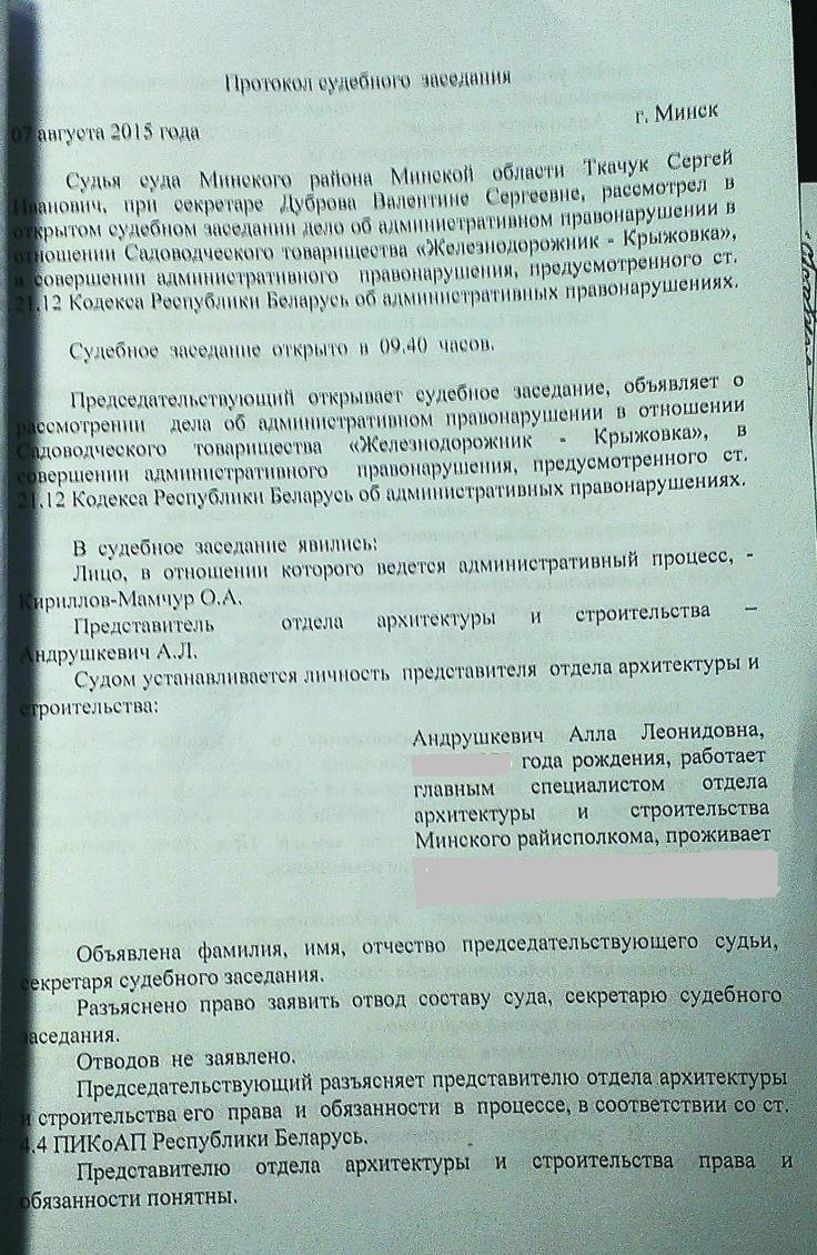 sud_ispolkom2015_11