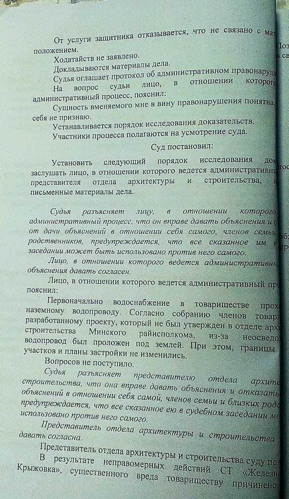 sud_ispolkom2015_12