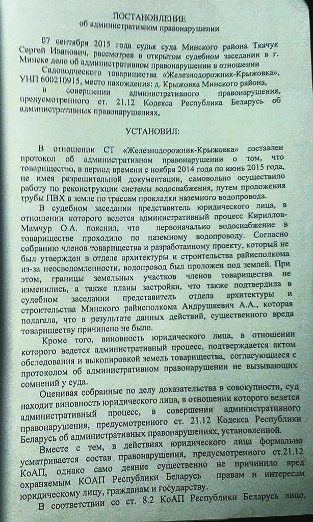 sud_ispolkom2015_13_reshenie_1
