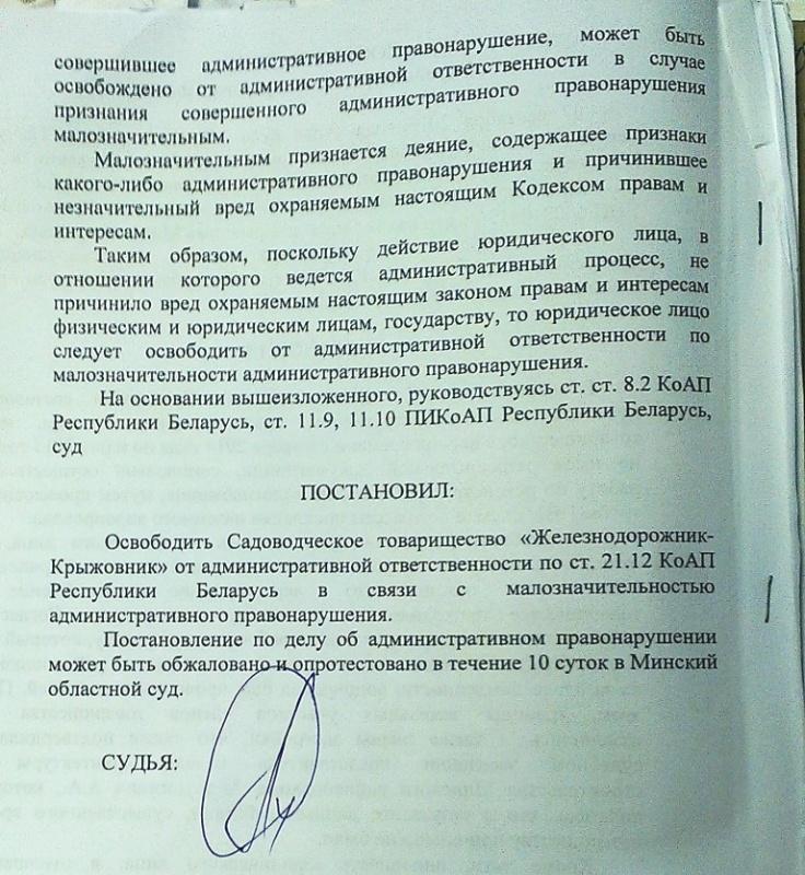 sud_ispolkom2015_13_reshenie_2
