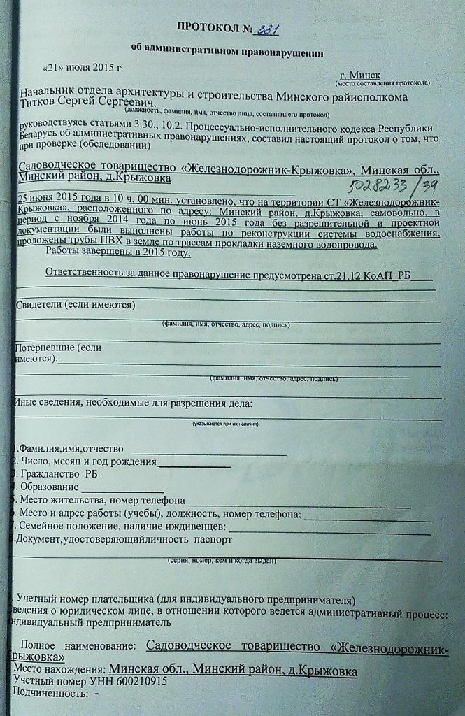 sud_ispolkom2015_2