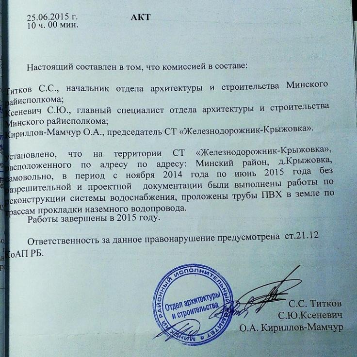 sud_ispolkom2015_4_akt-o-narusheniya