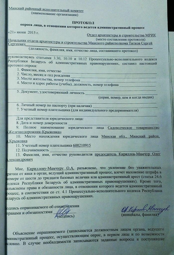 sud_ispolkom2015_5_protokol_1