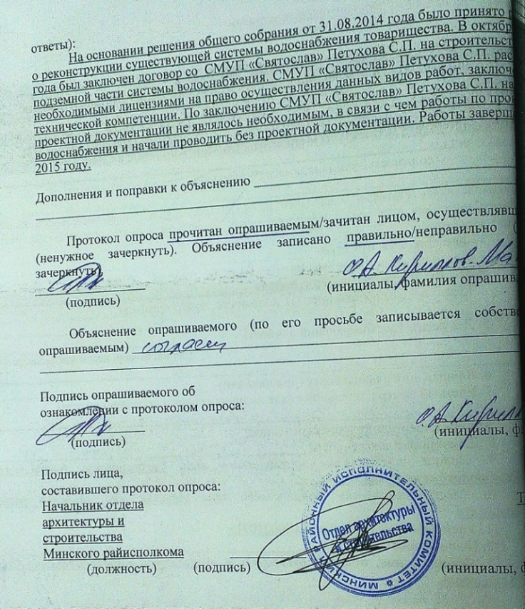 sud_ispolkom2015_6_protokol_2