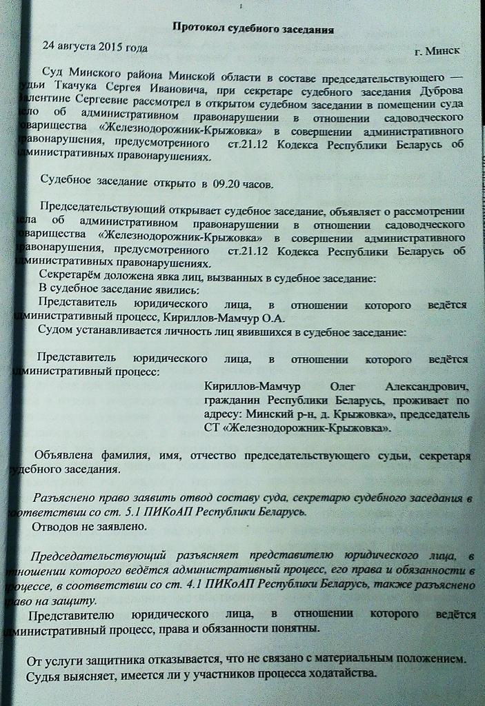 sud_ispolkom2015_9